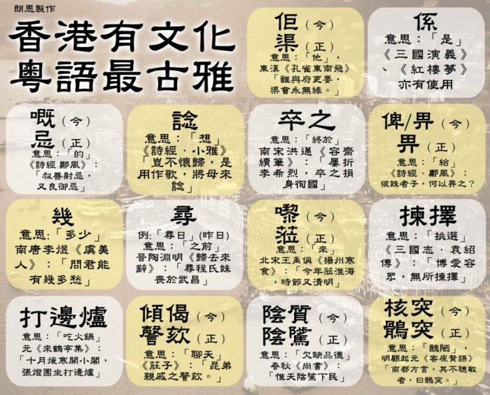 香港才是真正華夏文化